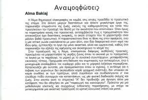 EYXARIS LEONTOPOULOU_D.T